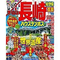 まっぷる 長崎 ハウステンボス 佐世保・五島 '16 (まっぷるマガジン)