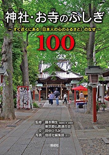 神社・お寺のふしぎ100 すぐ近くにある「日本人の心のふるさと」のなぜの詳細を見る