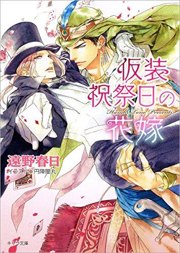 仮装祝祭日の花嫁: 砂楼の花嫁3 (キャラ文庫)