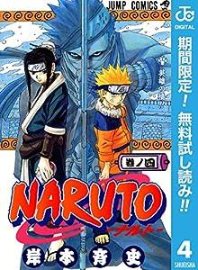 NARUTO―ナルト― モノクロ版【期間限定無料】 4 (ジャンプコミックスDI...