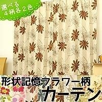 花 柄 遮光 カーテン 『 ロレアル 』 幅150cm × 丈135cm 1枚 単品 ブラウン 形状 記憶 加工