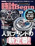 ブルガリ 時計 Begin (ビギン) 2016年 夏号 [雑誌] 時計Begin