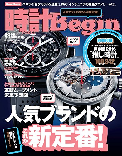 時計 Begin (ビギン) 2016年 夏号 [雑誌] 時...