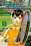 ベイビーステップ(8) (週刊少年マガジンコミックス)