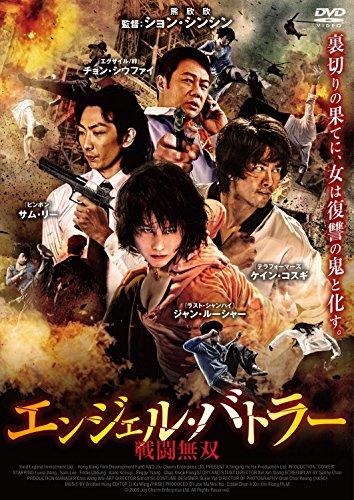 エンジェル・バトラー 戦闘無双 DVD