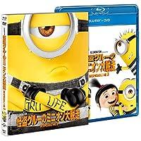 怪盗グルーのミニオン大脱走 ブルーレイ+DVDセット