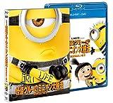 怪盗グルーのミニオン大脱走 ブルーレイ+DVDセット [Blu-ray](DVD全般)