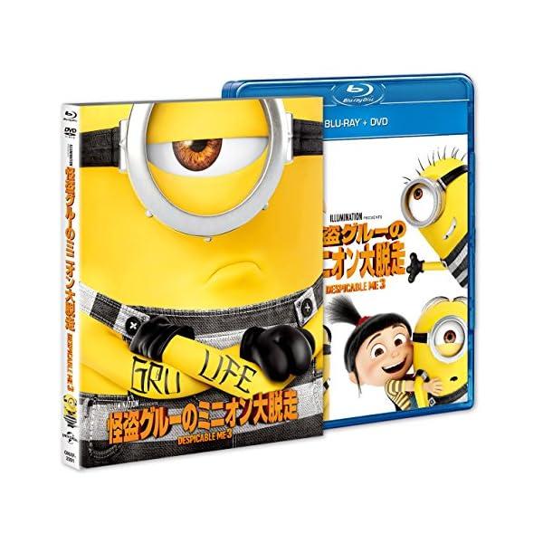 怪盗グルーのミニオン大脱走 ブルーレイ+DVDセ...の商品画像