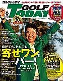 GOLF TODAY ( ゴルフトゥデイ ) 2021年 6月号 No.588 松山 英樹 優勝 カバー