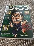 ☆一番くじ 週刊少年ジャンプ 50周年 G賞 クリアファイル こち亀 1枚☆