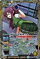 バトルスピリッツ [虹色の才覚]キリカ(XR) / 詩姫学園(ディーバアカデミー)(BSC28) / シングルカード