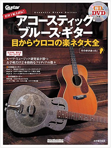打田十紀夫直伝!  アコースティック・ブルース・ギター 目からウロコの楽ネタ大全 (DVD、CD付) (リットーミュージック・ムック)の詳細を見る