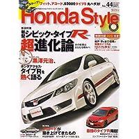 Honda Style (ホンダ スタイル) 2007年 10月号 [雑誌]