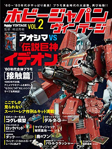 ホビージャパン ヴィンテージ Vol.2 (ホビージャパンMOOK 945)