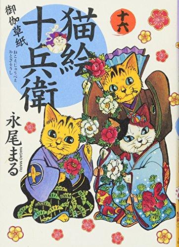 猫絵十兵衛 御伽草紙 十六巻 (ねこぱんちコミックス)の詳細を見る