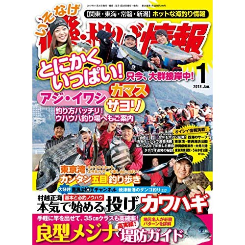 磯・投げ情報 2018年 01月号 [雑誌]