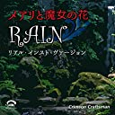 RAIN メアリと魔女の花 主題歌(リアル インスト ヴァージョン)