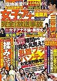 女子アナ完全なる放送事故 Vol.7 (DIA Collection)