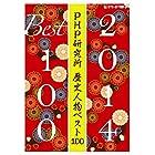 PHP研究所歴史人物ベスト100 2014 PHP電子