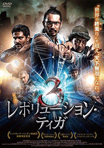 レボリューション・ティガ [DVD]