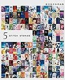 清川あさみ作品集-ASAMI KIYOKAWA — 5 Stitch Stories-