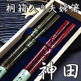 桐箱入 夫婦箸 あわび貝 神田/お箸/名入れ/結婚祝い/結婚記念日/記念品/食洗機
