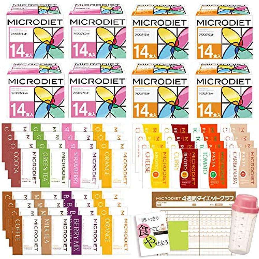 マイクロダイエット8箱+48食セット(ドリンク、リゾット&パスタミックスパック各4箱)【06AMA2-0000028】