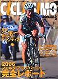チクリッシモ―BICYCLE MOOK 2006 (no.3(2006)) (ヤエスメディアムック―CYCLE SPORTS (154))
