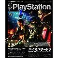 電撃PlayStation (プレイステーション) 2012年 10/11号 [雑誌]