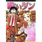 喰いタン(16) (イブニングコミックス)