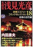 名探偵浅見光彦&旅情ミステリーコミックセレクション 18(殺意の哀愁編) (秋田トップコミックスW)