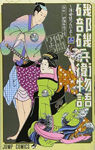 磯部磯兵衛物語~浮世はつらいよ~ 2 (ジャンプコミックス)の詳細を見る