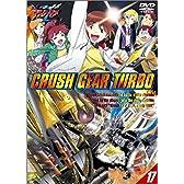 激闘! クラッシュギアT(17) [DVD]