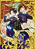 バチカン奇跡調査官1 (MFコミックス ジーンシリーズ)