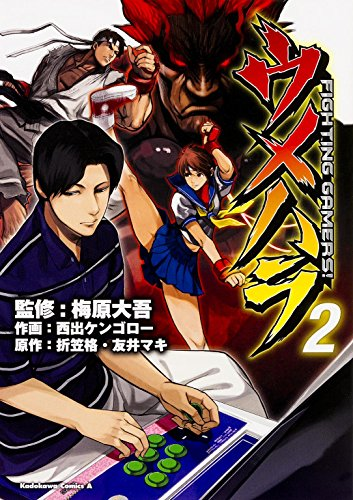 ウメハラ FIGHTING GAMERS! (2) (角川コミックス・エース 488-2)の詳細を見る