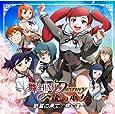 舞-HiME★DESTINY ドラマCD Vol.3