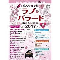 ピアノで奏でる ラブ&バラード Best Selection 2017 (月刊ピアノ 2017年12月号増刊)