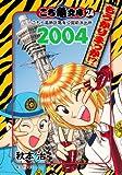 こち亀文庫 24(2004)―こちら葛飾区亀有公園前派出所 もうかりまっか!? (集英社文庫 あ 28-69)