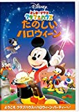 ミッキーマウス クラブハウス/たのしいハロウィーン[DVD]