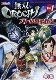 コミック無双orochiバトルロイヤル v.1―4コマ集 (KOEI GAME COMICS)