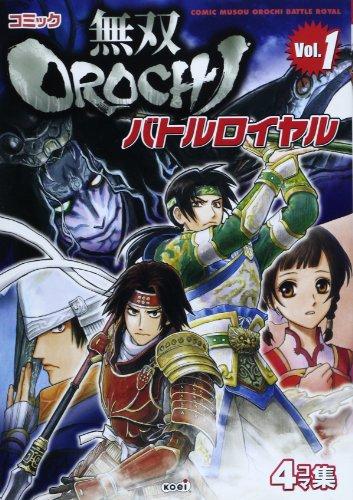 コミック無双orochiバトルロイヤル v.1―4コマ集 (KOEI GAME COMICS)の詳細を見る