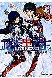 武装中学生 2045-夏- 3巻 (ガムコミックスプラス)