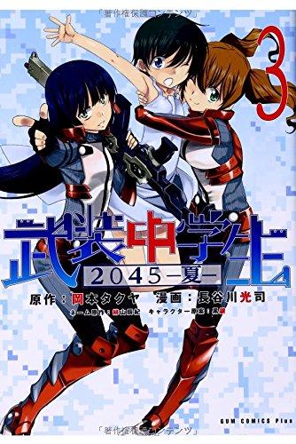 武装中学生 2045-夏- 3巻 (ガムコミックスプラス)の詳細を見る