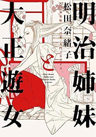 明治姉妹と大正遊女 新装版 雪月花/大門パラダイス (フィールコミックス FCswing)
