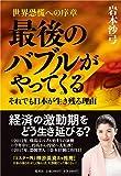 世界恐慌への序章 最後のバブルがやってくる それでも日本が生き残る理由 画像
