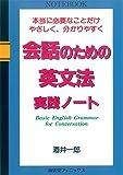 会話のための英文法実践ノート―本当に必要なことだけやさしく、分かりやすく