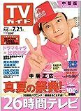 TVガイド (テレビガイド) 中部版 2006年7/21号中居正広