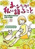 あなたが私に語ること 猫と心通わせる少女が出会った物語 1巻 (ねこぱんちコミックス(カバー付き・女性向け猫漫画通常コミックス))