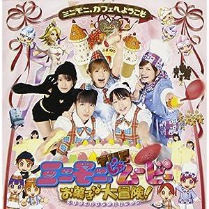 「ミニモニ。じゃムービーお菓子な大冒険」オリジナルサウンドトラック