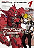 機動戦士ガンダム00F Re:Master Edition (1) (角川コミックス・エース)